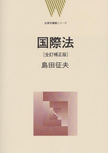 国際法 全訂補正版 (法律学講義シリーズ)