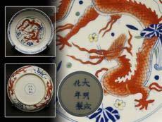 中国美術 中国古玩 大明成化年製銘 五爪赤龍色絵花図 陶磁 皿 陶器 陶製 時代 骨董 唐物 年代物 時代物 色絵磁器 陶芸 飾皿 古美術品 B07T42RMM3