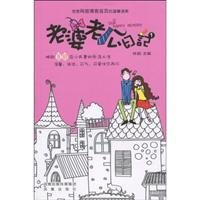 Husband wife diary(Chinese Edition) LIN YING