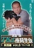 高阪剛 TK式格闘学会 実践編 vol.3 打撃とテイクダウンの連携~グラウンドでの展開 [DVD]