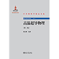 中外物理学精品书系:高温超导物理(第2版)