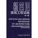 新英汉建筑工程词典(第二版)