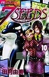 7SEEDS 10 (フラワーコミックスアルファ)
