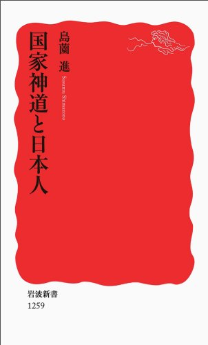 国家神道と日本人 (岩波新書)