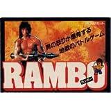 RAMBO(ランボー)