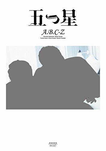 A.B.C-Zファースト写真集「五つ星」<通常版> (TOKYO NEWS MOOK)