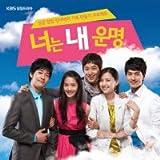 [CD]君は僕の運命 韓国ドラマOST
