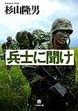 兵士に聞け (小学館文庫 (す7-1))
