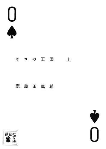 ゼロの王国(上) (講談社文庫)