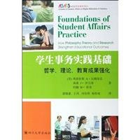 Student Affairs practical basis: philosophy. theory. and educational outcomes strengthen(Chinese Edition)