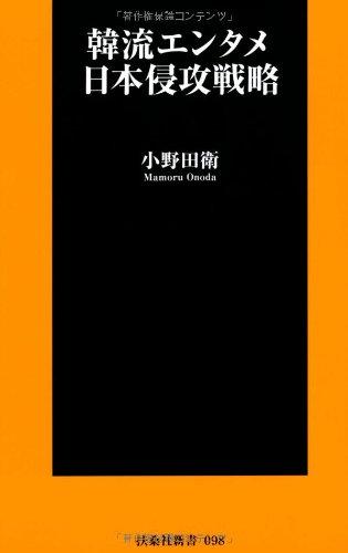 韓流エンタメ 日本侵攻戦略 (扶桑社新書)