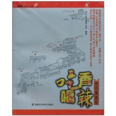 changsha-amoy-food-popular-drink-hot-paperback