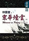Moment in Peking, Volume 2 (Chinese Edition)