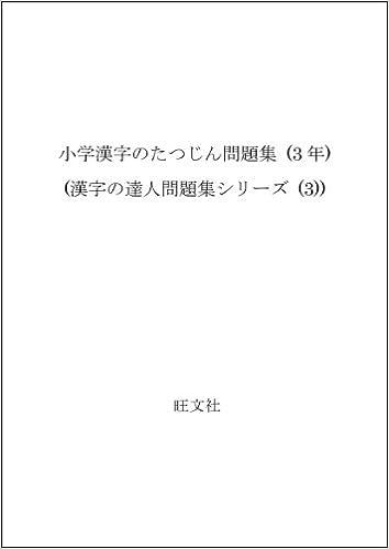 小学漢字のたつじん問題集 3年 漢字の達人問題集シリーズ 3