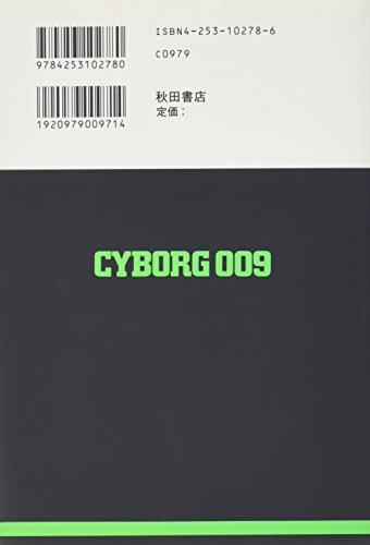 Cyborg 009 (1) (Comics) (Text in Japanese).