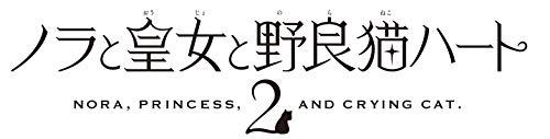 ノラと皇女と野良猫ハート2 B2タペストリー同梱版の商品画像