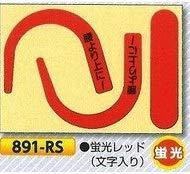 安全・サイン8 安全帯フック用 蛍光ステッカー 文字入り カラー:蛍光レッド 891-RS