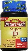 大塚製薬 ネイチャーメイドスーパービタミンD 90粒×10個 B01LY0K2NZ