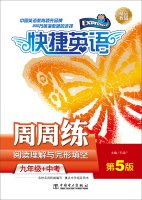 Download Quick Reading Comprehension and Cloze-week practice exam grades nine + (5th Edition)(Chinese Edition) ebook