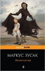 The Book Thief - RUSO