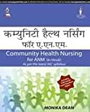 Community Health Nursing For Anm (In Hindi)As Per The Latest Inc Syllabus