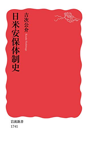 日米安保体制史 (岩波新書)