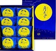 月ふわり (8個入り)