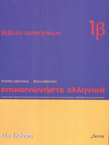 Communicate in Greek: Book 1B (Greek Edition)