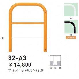 帝金 82-A3 バリカー横型 スタンダード スチールタイプ W700×H650 直径60.5mm 固定式  黄 B00ALSEGRE 11800 カラー:黄 カラー:黄