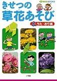 きせつの草花あそび&うた・おり紙 (プレNEO BOOKS)