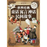 Super color Museum: World Classic Fairy folk tale myth fable (premium full-color Platinum Edition)(Chinese Edition) ebook