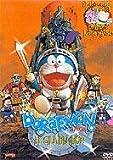 Doraemon Y El Gladiador [Import espagnol]