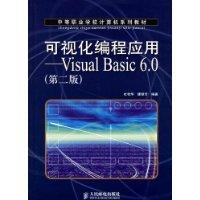 Visual Programming Applications: VisualBasic6.0 (Second Edition) ePub fb2 ebook