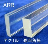 模型材料・工作材料 ARR-7 透明アクリル 長四角棒