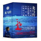 Ryomaden (Set of 4)(Chinese Edition)