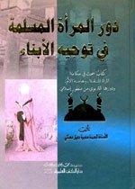 دور المرأة المسلمة في توجيه الأبناء (كتاب يبحث في مكانة المرأة المسلمة وخاصة دورها التربوي)
