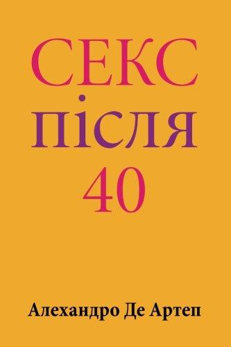 Sex After 40 (Ukrainian Edition)