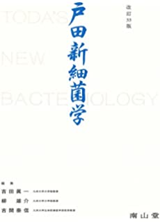 戸田新細菌学 | 吉田 眞一, 柳 ...