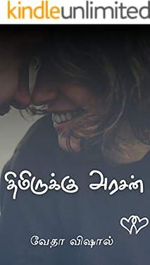 திமிருக்கு அரசன் (Tamil Edition)