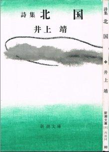 北国―詩集 (1960年) (新潮文庫)