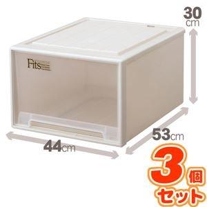 (3個セット) クローゼット収納/衣装ケース 【幅44cm×高さ30cm】 ワイドサイズ 『Fits フィッツケース』 日本製 B07PHK147X