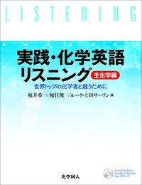 実践・化学英語リスニング(3): 世界トップの化学者と競うために