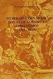 to vivlio stin akmi tou neoellinikou diafotismou 1761-1820