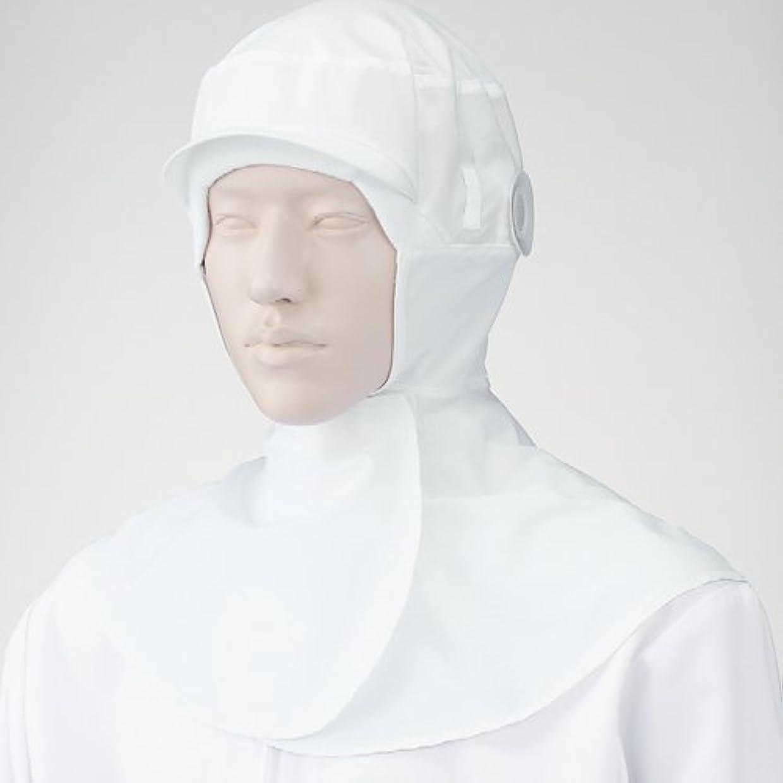 闇眠り中国フード(ケープ付) 484-69(ホワイト) アプロンワールド M