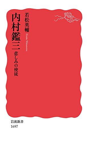 内村鑑三 悲しみの使徒 (岩波新書)