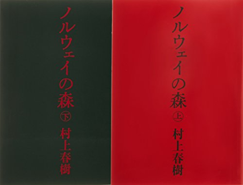 ノルウェイの森 文庫 全2巻 完結セット (講談社文庫)