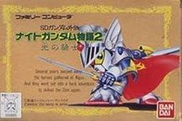 ファミリーコンピュータナイトガンダム物語2 光の騎士