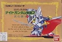 ファミリーコンピュータ SDガンダム外伝 ナイトガンダム物語2 光の騎士