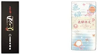 [2点セット] 岐阜銘菓 音羽屋 飛騨のかたりべ[6個入] ・(飛騨限定)さるぼぼ コラーゲンボディタオル【白】(綿100%)