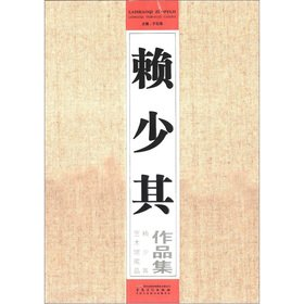 Download Lai Shaoqi its Art Portfolio: Lai Shaoqi Museum of Art Collection(Chinese Edition) ebook